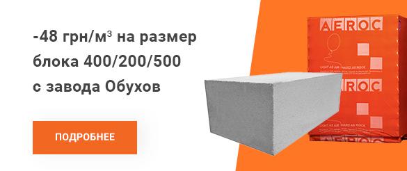 Скидка 48 грн на блоки