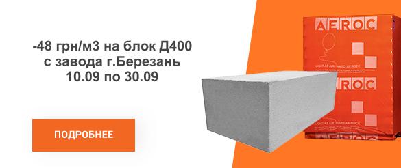 Скидка -48